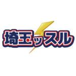 埼玉ッスル